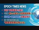 3月16日 大紀元ニュース