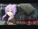 結月ゆかりが獣狩りの夜を征く【Bloodborne】#09re
