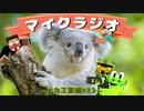 最強の匠【メカ工業編】でカオスマイクラジオ!#13