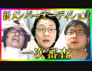 S4新メンバーオーディション 一次審査Part3