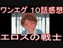 【アニメ感想】ワンエグ10話「エロスの戦士」ワンダーエッグ・プライオリティ