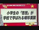 これが慰安婦真っ赤なウソ教育子供たちを蝕む日韓歴史教科書の大罪