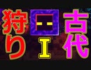 【実況】マイクラダンジョンズを高難易度で駆け回る その32(古代狩り1)
