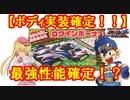 【新情報】おまたせ!ビートマグナム実装カウトダウン開始!【ミニ四駆 超速グランプリ】
