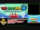 【RTA】 マリオ&ルイージRPG4 10時間31分13秒 【Part 1】