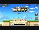 【ゲーム大アリー】飛ぶなんて日常的なことですよ。Go!Go!ネコホッピング