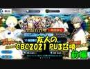 【FGOガチャ】友人のCBC2021PU3召喚 前編
