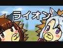 【AIきりたん & AIイタコ】ライオン【NEUTRINO & CeVIOカバー】