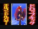 【ウマ娘】エルコンドルパサー 華麗なるドロップキック【勝利ポーズ】