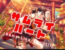 【バンドリ】サムライハート(Some Like It Hot!!)