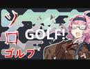 【Party Golf】ボッチな茜ちゃんのソロゴルフ