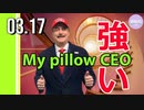 My pillowのリンデルCEO、反撃開始!