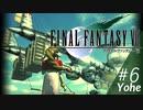 #6 【FINAL FANTASY VII】独身リーマンの初見まったり実況プレイ【顔出し】