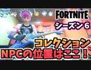 """【牛さんGAMES】シーズン6NPCキャラの位置はここだ!""""コレクション""""【Fortnite】【フォートナイト】"""