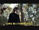 """ニッポンの山は""""宝の山""""!?""""難あり物件""""専門業者 リライトに密着"""