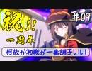 【このファン】#09 エルダートレント攻略開始!