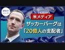 米メディア:ザッカーバーグは「20億人の支配者」【希望の声ニュース】