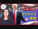 トランプ氏、選挙イベントにサプライズ登場【希望の声ニュース】