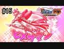 G2-15:次回から小江戸剣士ヒメサマンになるかも知れない逆転のトノサマン/その5【逆転裁判123】【女性ゲーム実況】