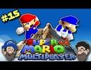 [Hobo Bros]スーパーマリオ64 マルチプレーヤーを実況プレイ PART 15