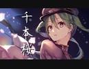 黒うさP - 千本桜 feat. 初音ミク (Remix)