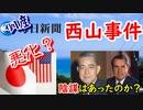 【朝ドラ】沖縄返還50周年に語ろう…西山事件の顛末について【関係悪化の危機?】