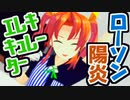 【MMD艦これ】ローソン陽炎でエレキキュレーター