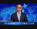 1日で39人死亡ミャンマー人は中国企業に報復