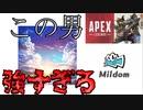 【APEX clip】生放送で視聴者参加型練習してたら強すぎる人が来たったwwww【Sirotama_HAKU】part1