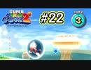 スーパーマリオギャラクシー2 多重縛り! Part22