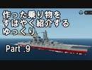 【Stormworks】すばやく紹介するゆっくりpart9(金剛型戦艦)【ゆっくり実況】