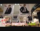 【渋谷のジャニーズWESTがカッコいいぜ!!】ニューアルバム『rainboW』_ジャニーズ