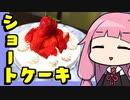 【苺のホールケーキ】「茜ちゃんが美味いと思うまで」RTA 41:51 WR