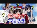 臨海女子の声優を予想する【咲-saki-】