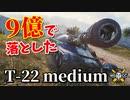 【WoT:T-22 medium】ゆっくり実況でおくる戦車戦Part907 byアラモンド