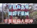 宇賀島水軍 周防千葉城❗