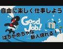 【Good Job!#1】はちゃめちゃな新人が現れる!!自由に楽しく仕事をしよう!【実況プレイ】