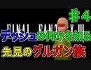 【実況プレイ】ファイナルファンタジーⅢ ♯4 海の向こうへ!