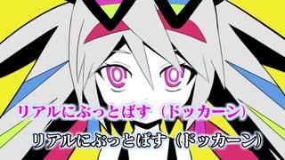 【ニコカラ】リアルにぶっとばす(キー-4)【on vocal】