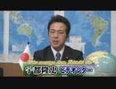 【宇都隆史】日米2プラス2と対中外交の転換[R3/3/18]