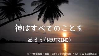 神はすべてのことを / めろう(NEUTRINO)