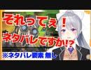 コメント「エヴァ予告くらい字幕デカそう」樋口楓「それってぇ!!」
