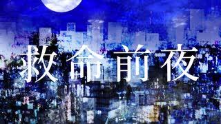 救命前夜/初音ミク