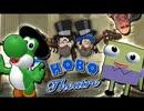 [HOBO THEATRE]奇妙なヨッシーミステリー!