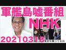 NHKの軍艦島の嘘番組に韓国メディアが大騒ぎ+ソウル地裁が調子こいて応募工裁判再開のマッチポンプ、NHKは責任を取れ 20210318