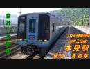【さようなら「南風」運用2000系!】木見駅(JR本四備讃線(瀬戸大橋線))を通過・発着する列車を撮ってみた