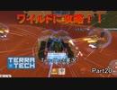 【ゆっくり実況】TerraTech Part20 ゼロポイントホロウで翻弄される