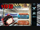 【グラブル】7周年記念無料ガチャ&スクラッチ9日目【ゆっくり実況】