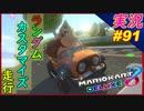 part91 【 ランダムカスタマイズ 】適当に選んでも勝てる説「マリオカート8DX」 ちゃまっと 実況  マリカー