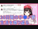 鈴鹿詩子、16日間のポ●ノ禁を振り返る